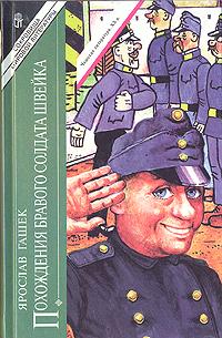 Книга Похождения бравого солдата Швейка. В двух книгах. Книга 2. Ярослав Гашек