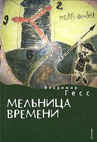 Владимир Гесс Мельница времени гесс о гесс а венская кухня