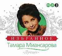 Тамара Миансарова Тамара Миансарова. Лучшее тамара миансарова тамара миансарова лучшее