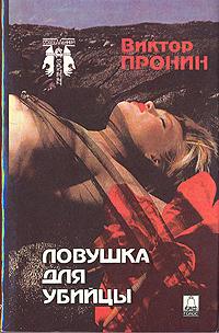 Виктор Пронин Ловушка для убийцы ловушка для туриста 1979