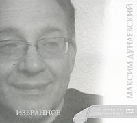 Дмитрий Харатьян,Николай Караченцов,Ирина Муравьева,Михаил Пуговкин,Жанна Рождественская Максим Дунаевский. Избранное (mp3) а н ковшов ю ф назаров и м ибрагимов основы нанотехнологии в технике