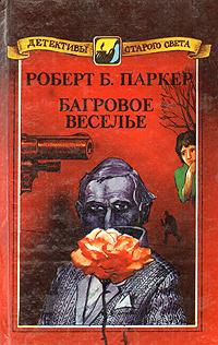 Роберт Б. Паркер Багровое веселье роберт паркер бледные короли и принцы