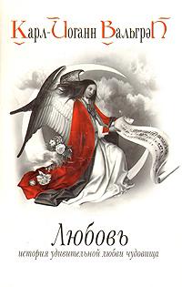 Карл-Йоганн Вальгрен Любовь