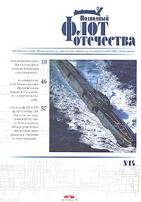 Подводный флот отечества. Выпуск 14