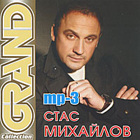 цены на Стас Михайлов Grand Collection. Стас Михайлов (mp3)  в интернет-магазинах