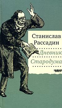 Станислав Рассадин Дневник Стародума