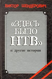 """Книга """"Здесь было НТВ"""" и другие истории. Виктор Шендерович"""