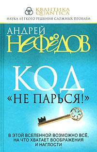 все цены на Андрей Нефедов Код