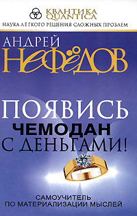 Андрей Нефедов Появись чемодан с деньгами! Самоучитель по материализации мыслей