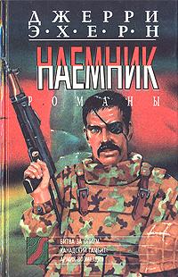 Джерри Эхерн Наемник. Комплект из 5 книг. Книга 2. Битва за опиум. Канадский гамбит. Армия возмездия