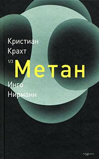 Кристиан Крахт, Инго Нирман Метан
