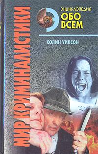 Колин Уилсон Энциклопедия обо всем. Мир криминалистики. В двух томах. Том 2
