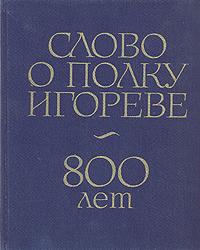 Слово о полку Игореве. 800 лет
