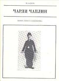 Ж. Садуль Чарли Чаплин чарли чаплин огни большого города великий диктатор малыш цирк