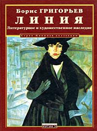 Борис Григорьев Линия. Литературное и художественное наследие