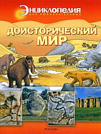 Антуан Оже, Димитрий Касали Доисторический мир