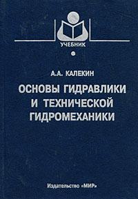 А. А. Калекин Основы гидравлики и технической гидромеханики а е гольдштейн физические основы получения информации учебник