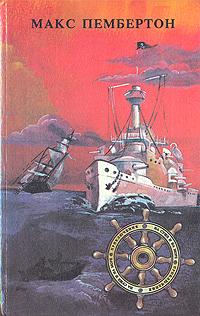 Макс Пембертон Железный пират. Подводное жилище. Кровавое утро
