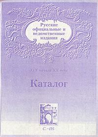 Русские официальные и ведомственные издания XIX - начала XX века. Каталог