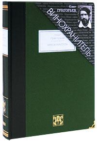 Винохранитель (подарочное издание). Олег Григорьев