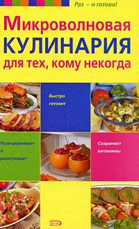 Боровская Э. Микроволновая кулинария для тех, кому некогда