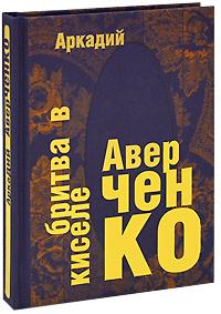 Бритва в киселе (подарочное издание). Аркадий Аверченко