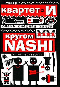 """Театр """"Квартет И"""". Очень смешная книга. Кругом NASHI и не только..."""
