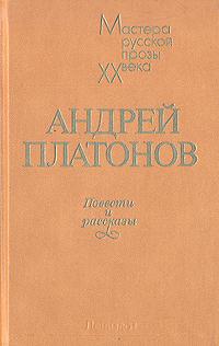 А. Платонов А. Платонов. Повести и рассказы платонов а котлован джан