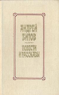 Андрей Битов. Повести и рассказы