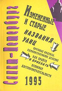 Улицы Санкт-Петербурга. Справочник. 1995