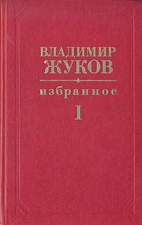 Владимир Жуков Владимир Жуков. Избранное в двух томах. Том 1 владимир черноусов ангел в
