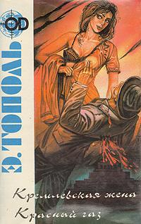Э. Тополь Э. Тополь. Комплект из 5 книг. Книга 1. Кремлевская жена. Красный газ