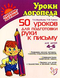 Т. А. Воробьева, Т. В. Гузенко 50 уроков для подготовки руки к письму воробьева т 50 уроков для подготовки руки к письму