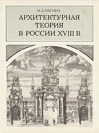 Н. А. Евсина Архитектурная теория в России XVIII в.