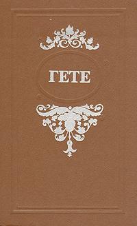 Гете Гете. Избранные произведения