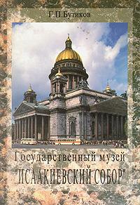 Г. П. Бутиков Государственный музей Исаакиевский собор значок металлический исаакиевский собор