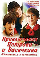 Приключения Петрова и Васечкина. Обыкновенные и невероятные для животных класса обыкновенные губки характерно