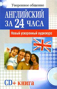 Э. А. Гросвенор. Английский за 24 часа (+ CD)