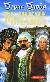 Борис Бурда Великие романы