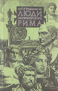 Е. В. Федорова Люди императорского Рима цены онлайн