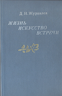 Д. Н. Журавлев Жизнь, искусство, встречи