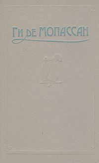 Ги де Мопассан Ги де Мопассан. Сочинения в пяти томах. Том 1 мопассан ги де пышка