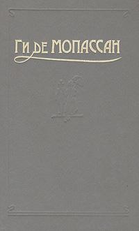 Ги де Мопассан Ги де Мопассан. Сочинения в пяти томах. Том 4 ги де мопассан ги де мопассан сочинения в пяти томах том 2
