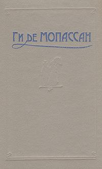 Ги де Мопассан Ги де Мопассан. Сочинения в пяти томах. Том 2 ги де мопассан ги де мопассан сочинения в пяти томах том 2