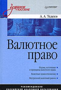 А.А. Тедеев Валютное право