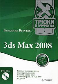 ВладимирВерстак 3ds Max 2008. Трюки и эффекты (+ DVD-ROM) недорого