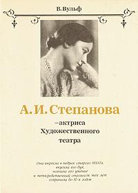 Виталий Вульф А. И. Степанова - актриса Художественного театра