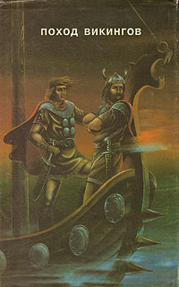 Ж. Оливье. А. Алтаев. Арт. Феличе Поход викингов. Меч Али-Атора. В Великую Бурю