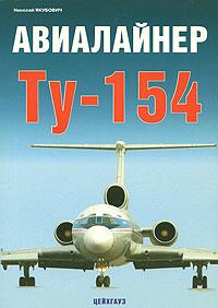 Николай Якубович Авиалайнер Ту-154 николай якубович великий ильюшин авиаконструктор 1