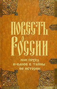 Р. И. Бегишев Повесть о России, или Поход и-ванов в тайны ее истории